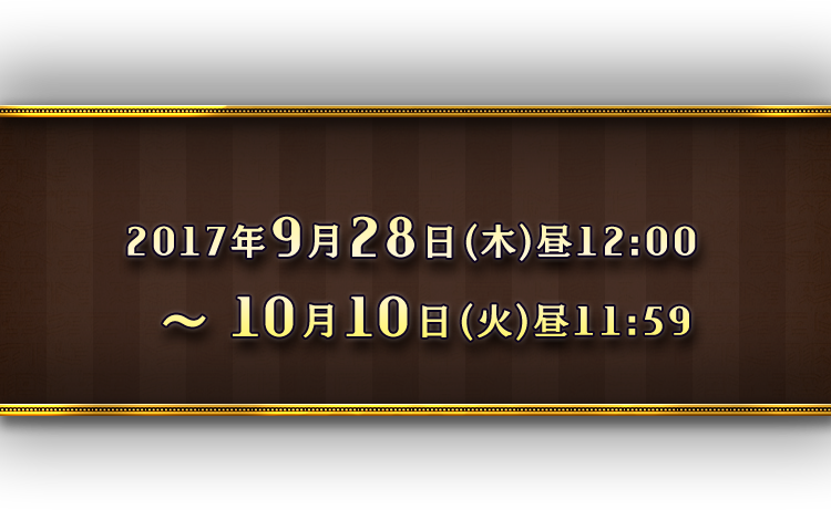 2017年9月28日(木)昼12:00〜10月10日(火)11:59