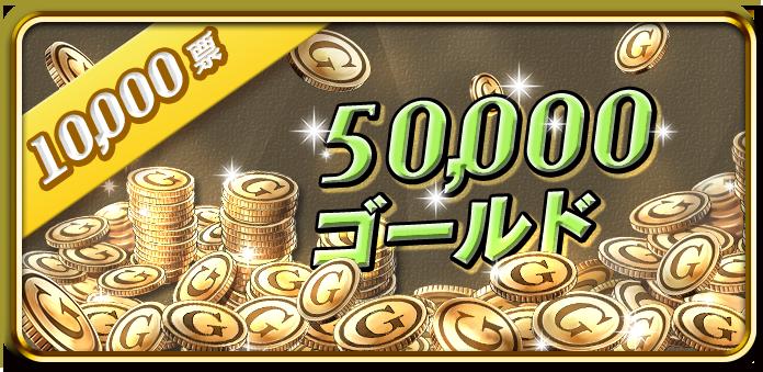10,000票 ゴールド50,000枚
