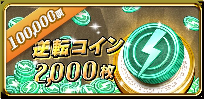100,000票 逆転コイン2,000枚