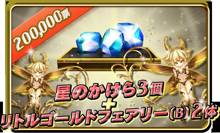 200,000票 星のかけら3個 + リトルゴールドフェアリー(B)2体